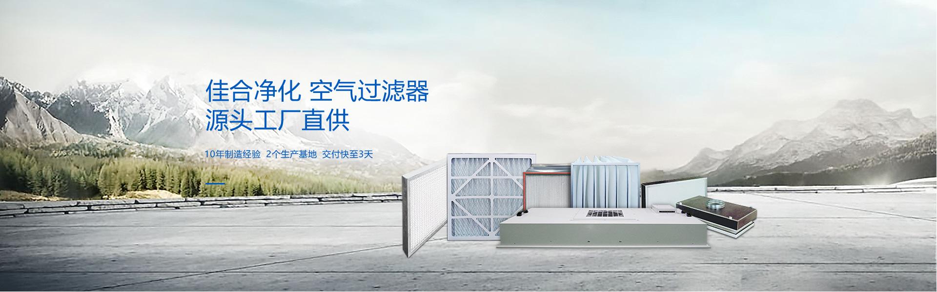 佳合净化 空气过滤器源头工厂直供  10年制造经验  2个生产基地  交付快至3天